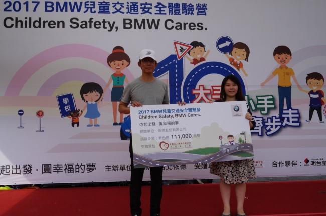 2017 BMW 台北 依德 兒童 交通安全 體驗營 中和 永和 四號公園 活動 捐款 全額 捐贈